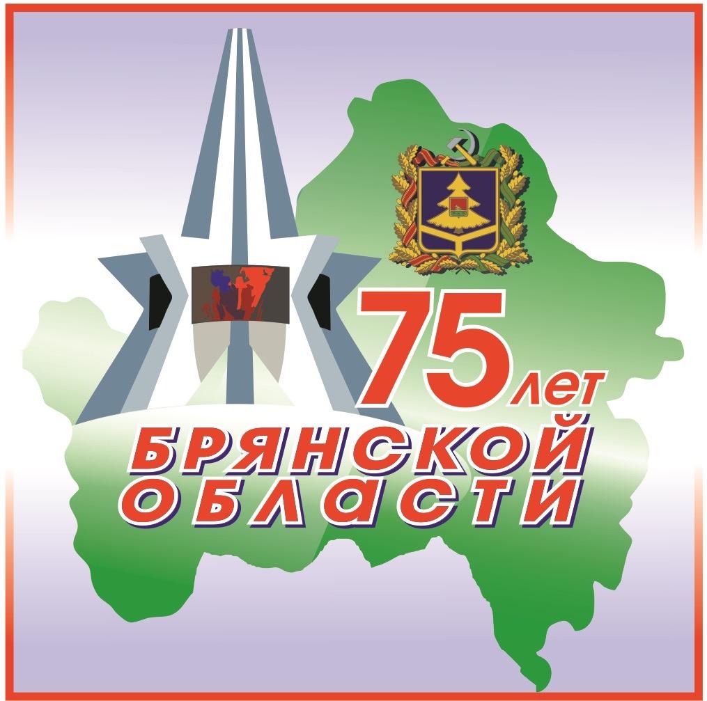 75 лет брянской обл